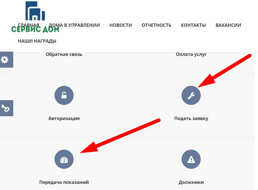 ЛК «Сервис Дом» Красногорск