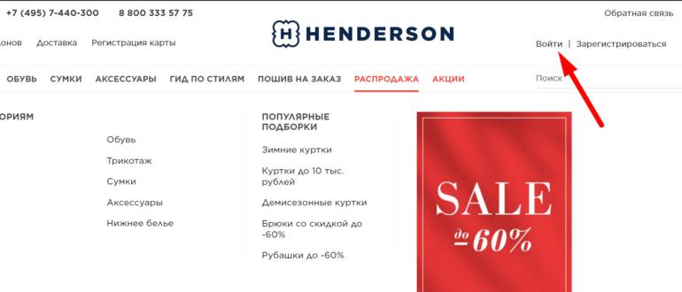 Ссылка на сайт интернет магазина «Хендерсон»