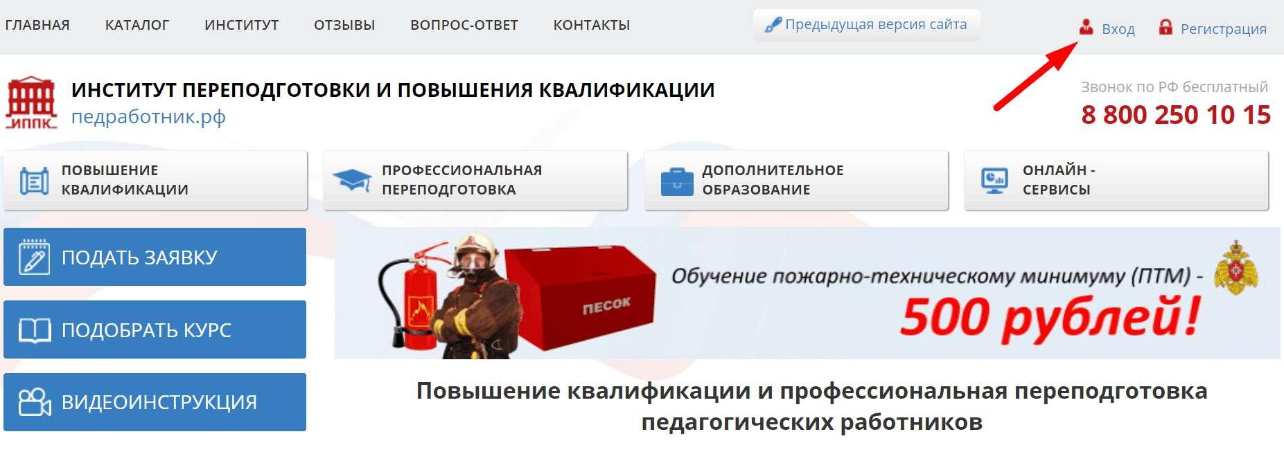 Официальный сайт образовательного центра «ПЕДРАБОТНИК.РФ»