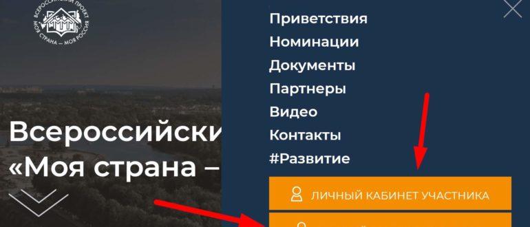 Сайт конкурса «Моя страна – моя Россия»
