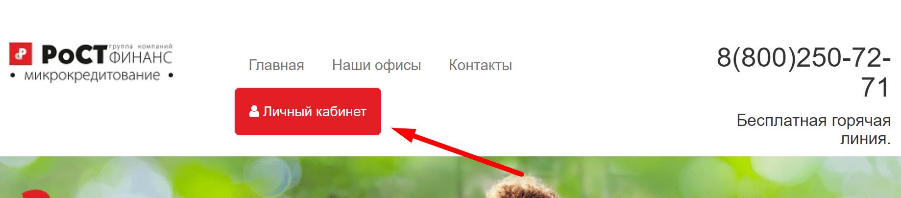 Ссылка на официальный сайт микрокредита «Ростфинанс»