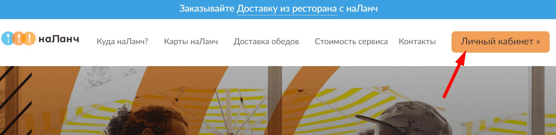 """Ссылка на сайт службы доставки еды """"На Ланч"""""""
