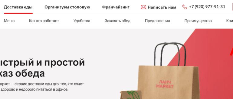 Ссылка на сайт сервиса «Ланч Маркет»