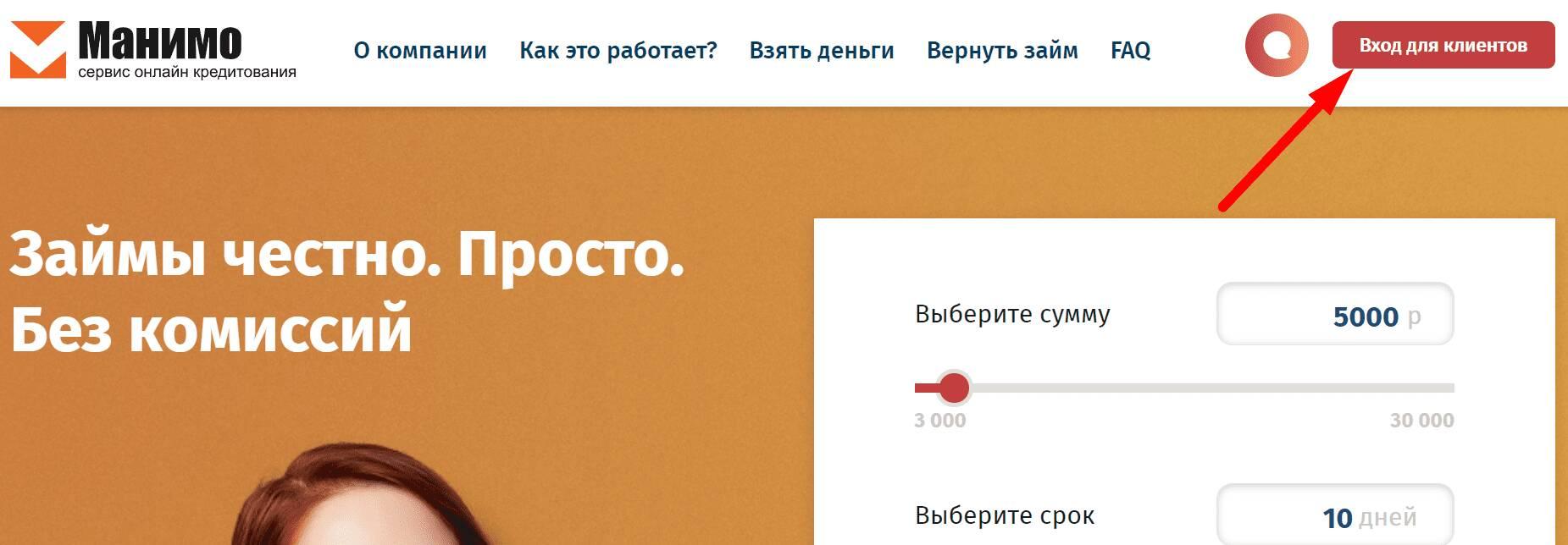 Официальный сайт сервиса «МАНИМО»