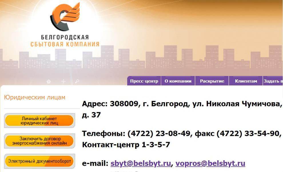 ЛК «БСК» Белгородский