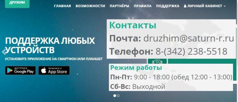 ЛК druzhim.saturn-r.ru