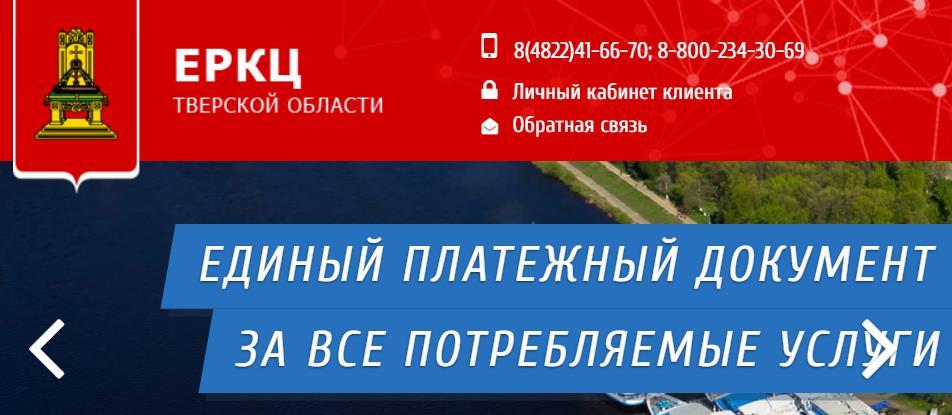 ЛК «ЕРКЦ» Тверь