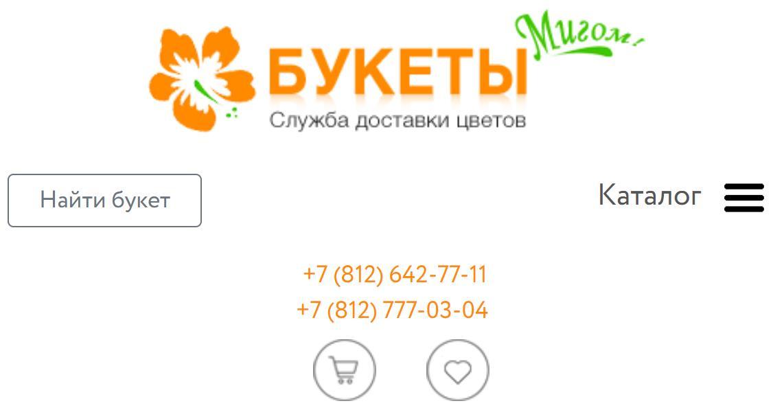 ЛК «Букеты Мигом»