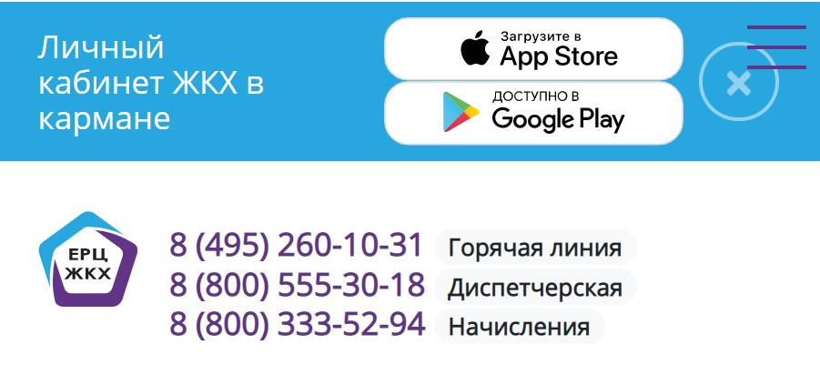 ЛК «ЕРЦ ЖКХ»