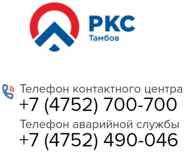ЛК «ТКС» Тамбов