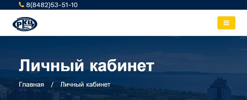 ЛК «РКЦ-Консалтинг Сервис»