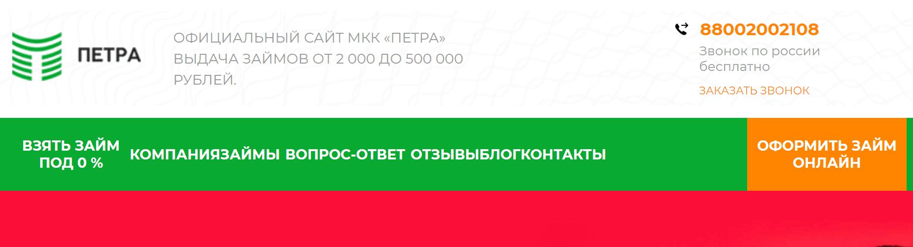 Ссылка на официальный сайт компании «Петра»