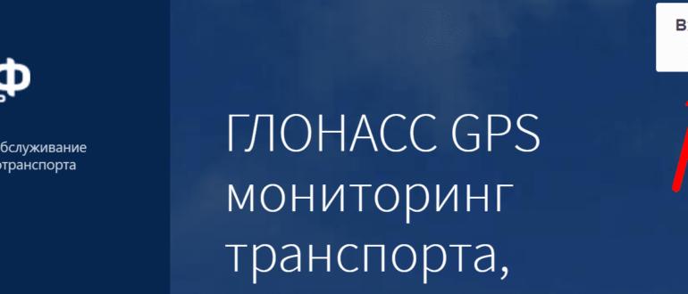 Сайт спутниковой системы мониторинга «Скиф-навигатор»