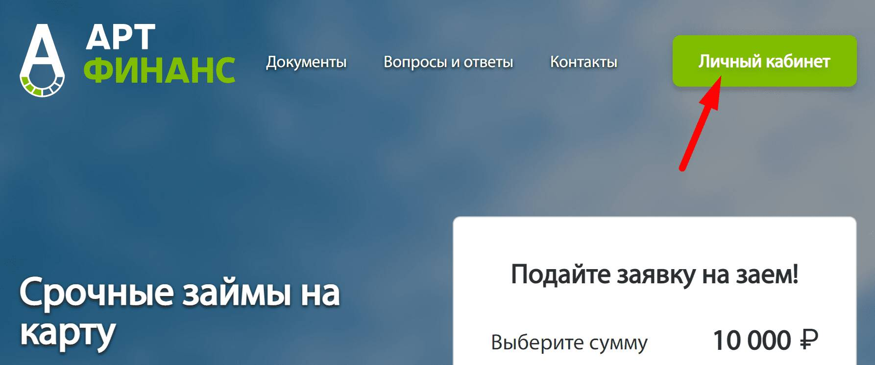 Официальный сайт займодателя «АРТ ФИНАНС»