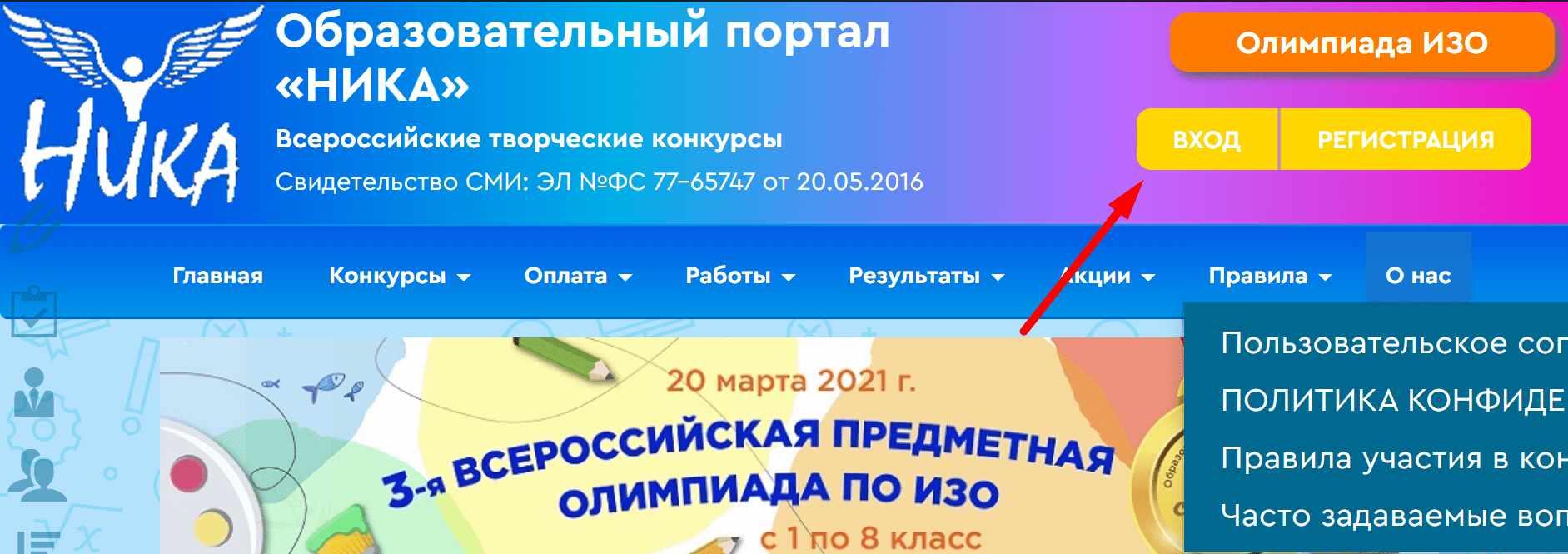 Официальный сайт образовательного портала «НИКА»