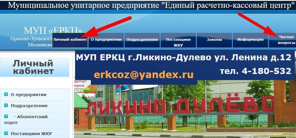 ЛК «ЕРКЦ» Ликино-Дулево