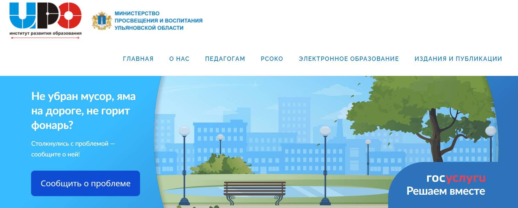 Официальный сайт образовательного учреждения «Институт развития образования»