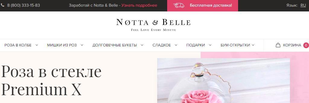 ЛК «Notta Belle»