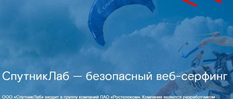 ЛК Браузер «Спутник»