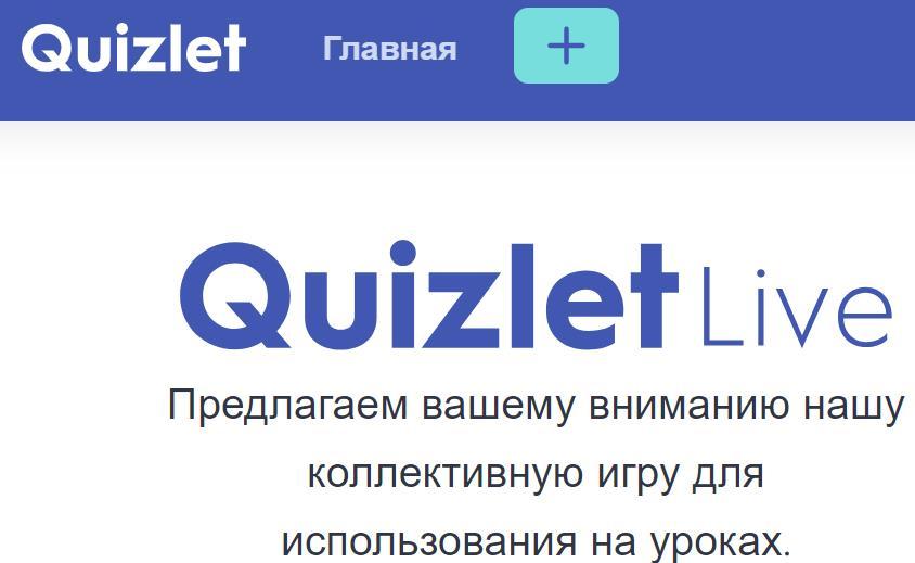 ЛК Quizlet Live