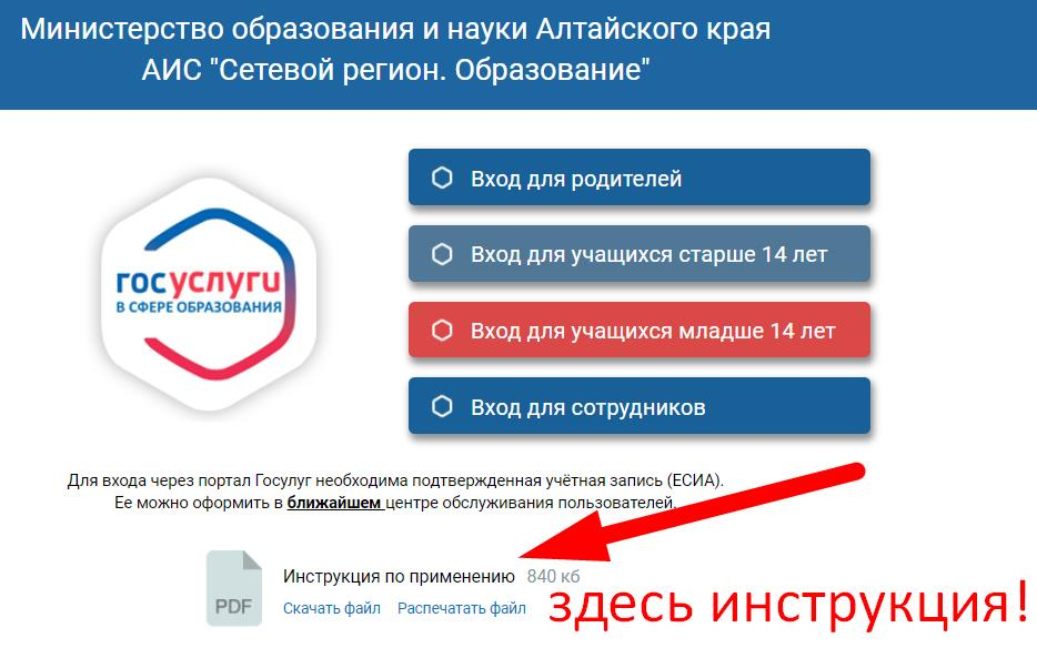 ЛК «Сетевой Регион» Алтайского Края