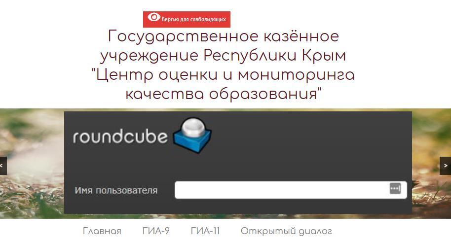 ЛК «РЦОИ 82»