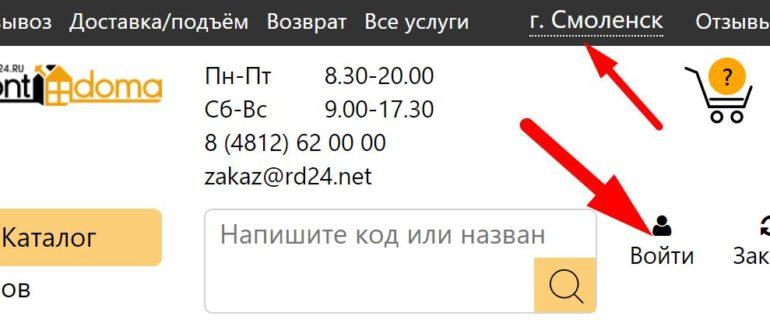 ЛК «Ремонт Дома 24»