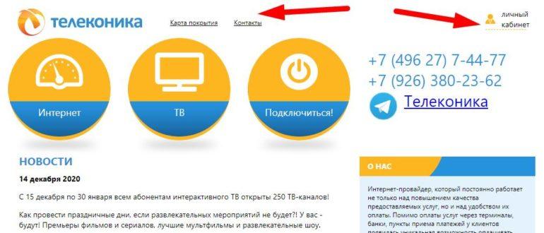ЛК «ТелеКоника»