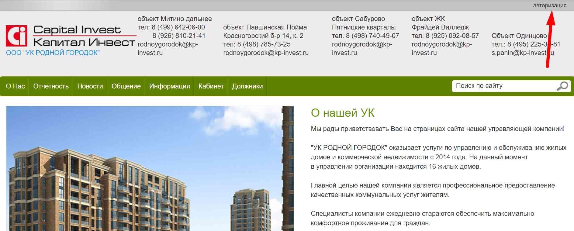 Официальный сайт управляющей компании «УК Родной Городок»
