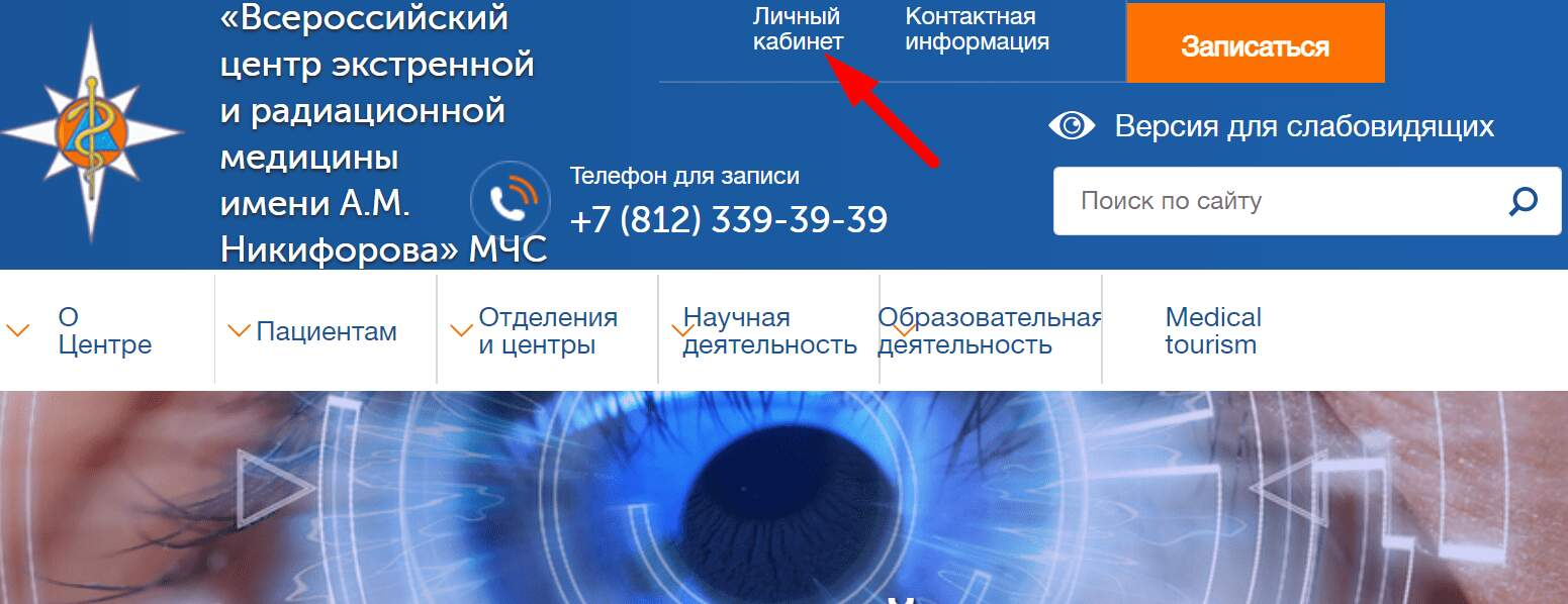 """Официальный сайт медицинского учреждения """"ВЦЭРМ"""""""