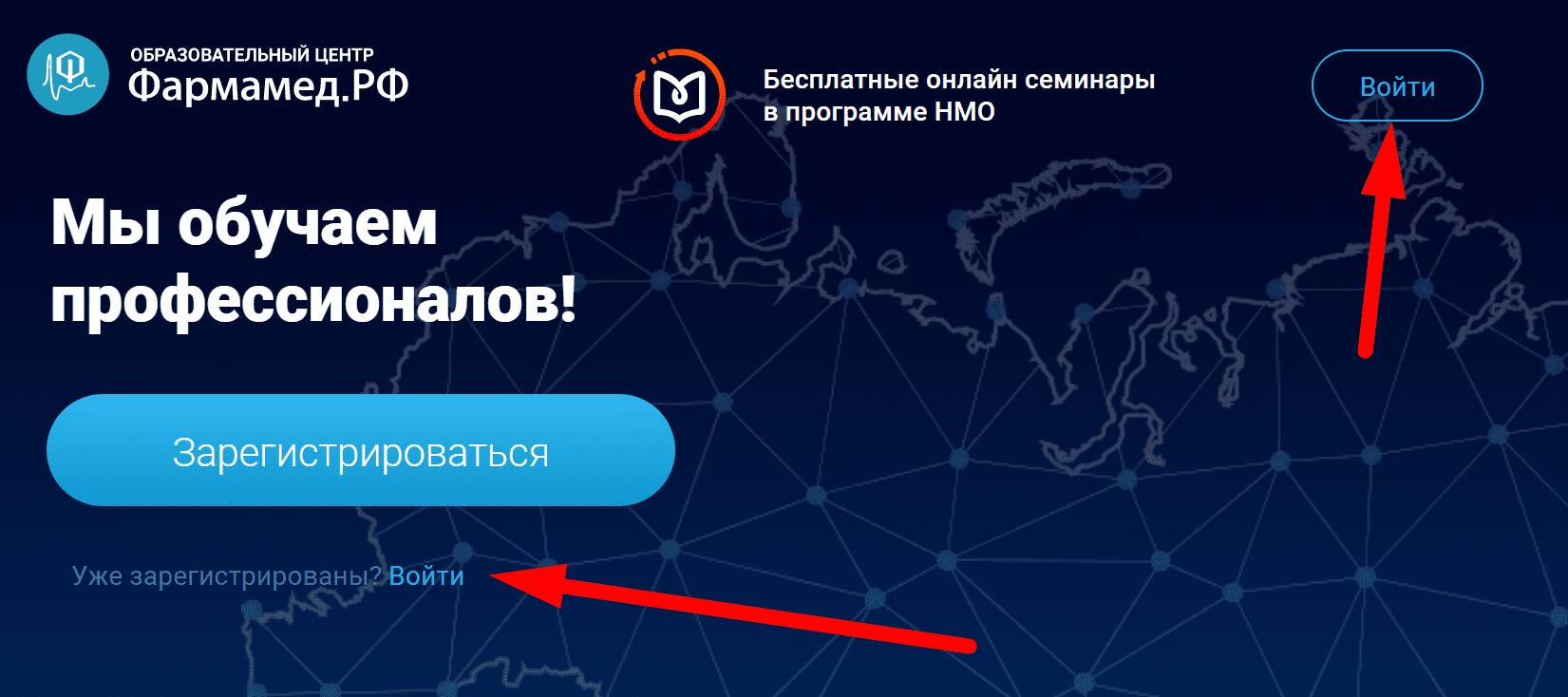 Ссылка на сайт образовательного центра «Фармамед.РФ»