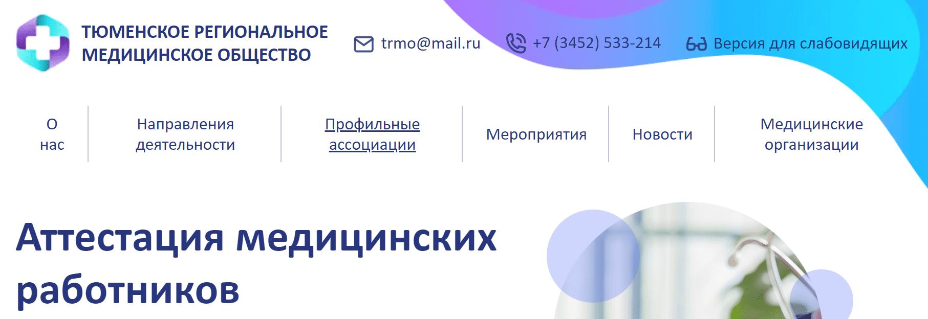 Ссылка на официальный сайт образовательного учреждения ТРМО