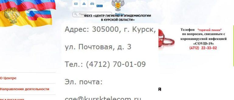 ЛК 46cge.rospotrebnadzor.ru
