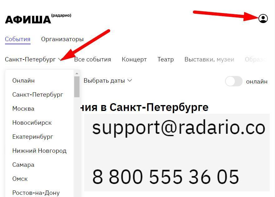 ЛК «Радарио»
