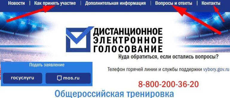 ЛК «Выборы Гов Ру»