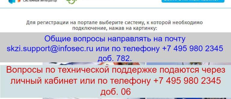 ЛК «СКЗИ» Информзащита