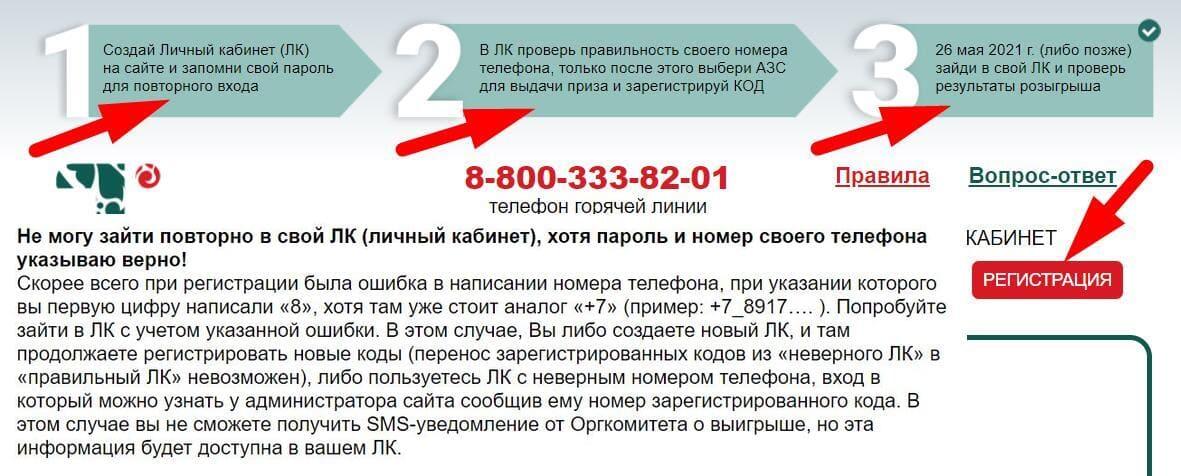 ЛК «Заправлентанеко РФ»