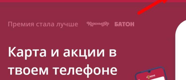 ЛК «Премия красный Яр»