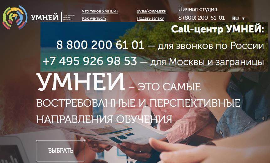ЛК Ровеб Онлайн