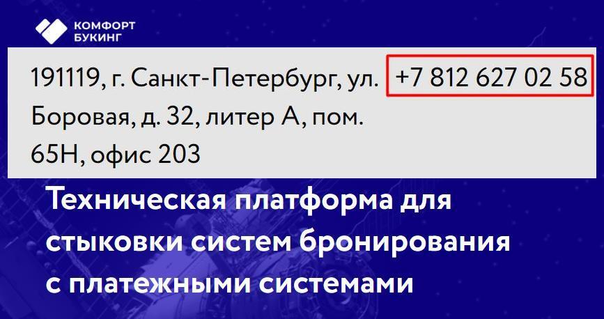 ЛК «Комфортбукинг.Ру»