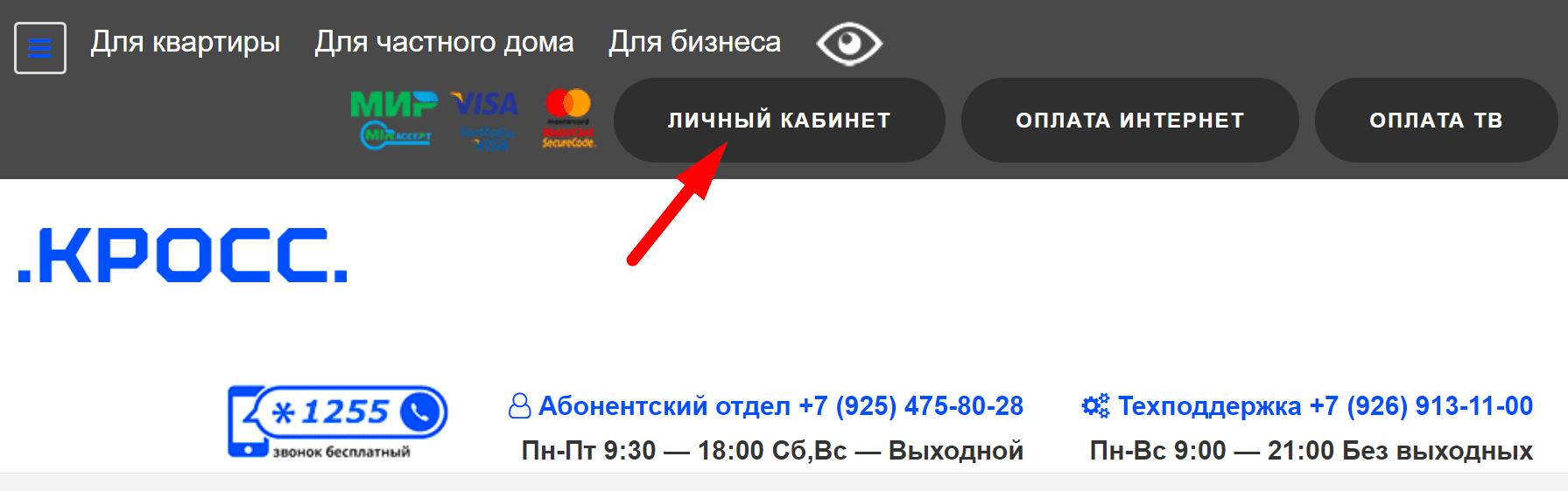 Ссылка на официальный сайт компании ООО «Кросс-Т»