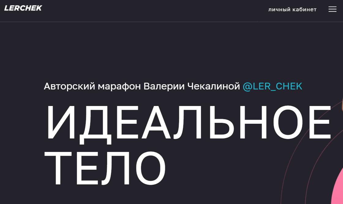 Ссылка на сайт «Lerchek»