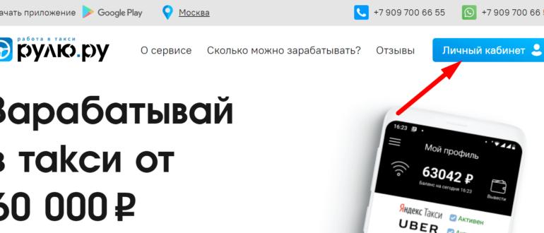 Ссылка на сайт сервиса «Рулю Ру»