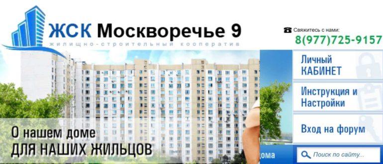 Официальный сайт ЖСК «Москворечье-9»