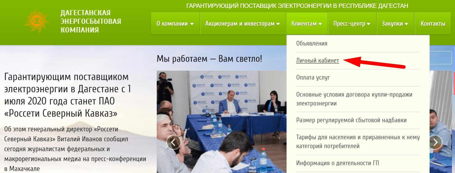 Официальный сайт «ДагЭнергоСбыт»