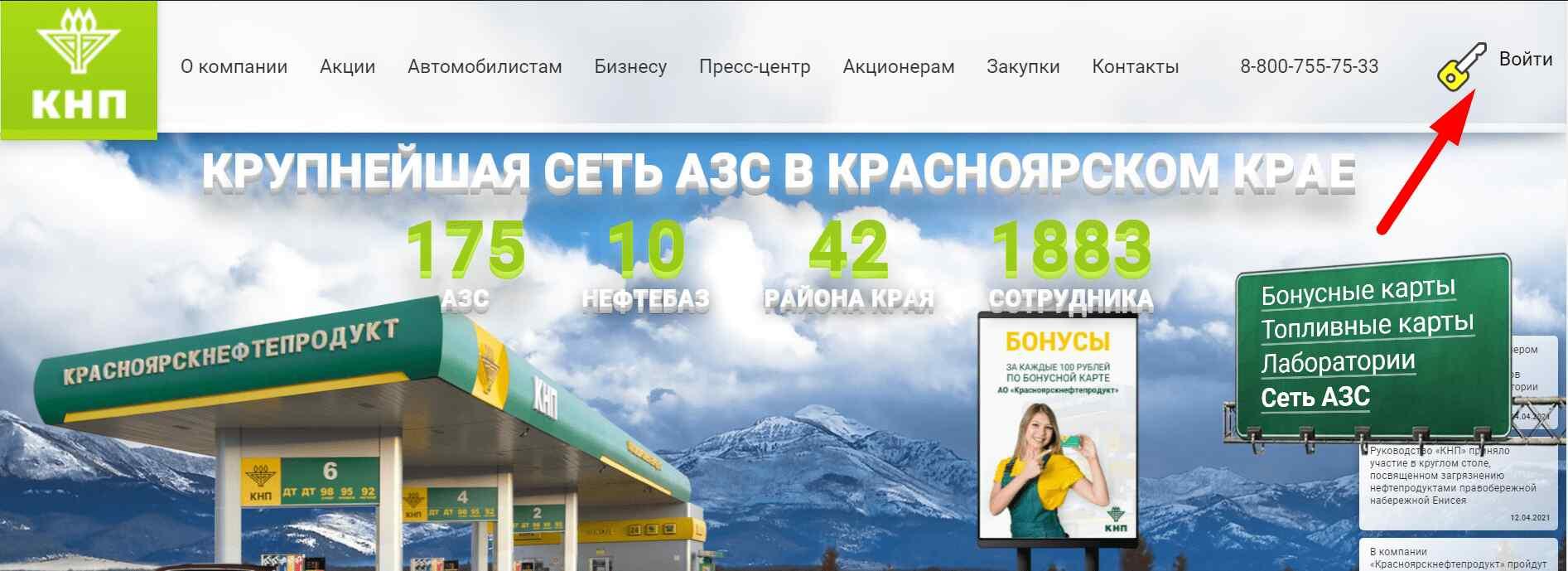 Официальный сайт компании АО «Красноярскнефтепродукт»