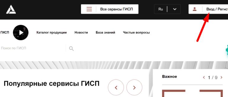 Ссылка на официальный сайт информационной платформы ГИСП