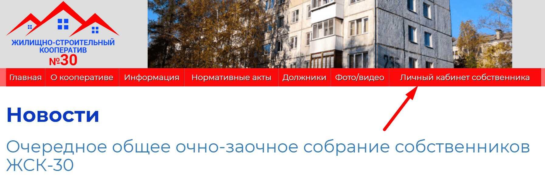 Официальный сайт жилищно-строительного кооператива «жск-30.рф»