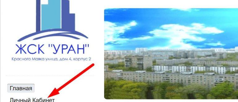 Сайт жилищно-строительного кооператива «Уран»
