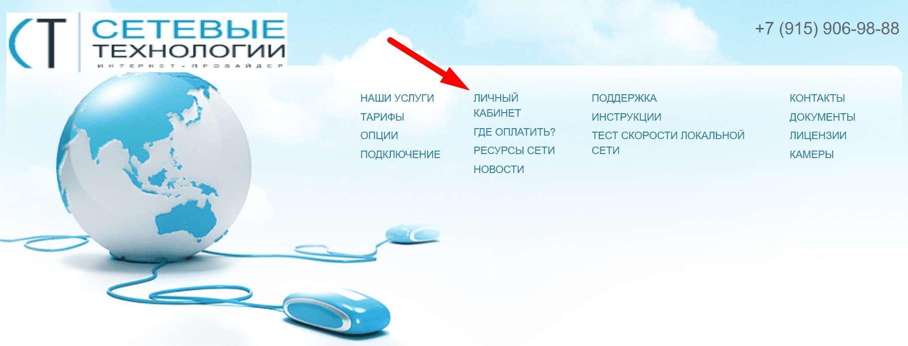 Официальный сайт провайдера «Галич-интернет»
